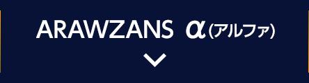ARAWZANS α(アルファ)