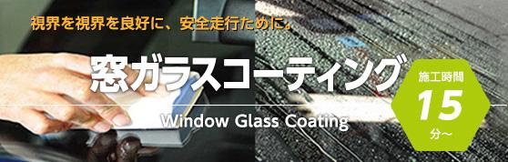 窓ガラスコーティング