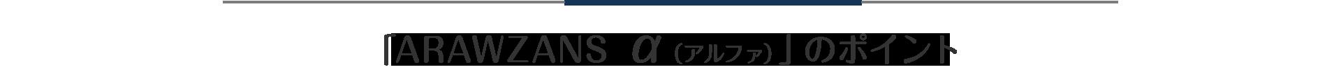 「ARAWZANS α」のポイント