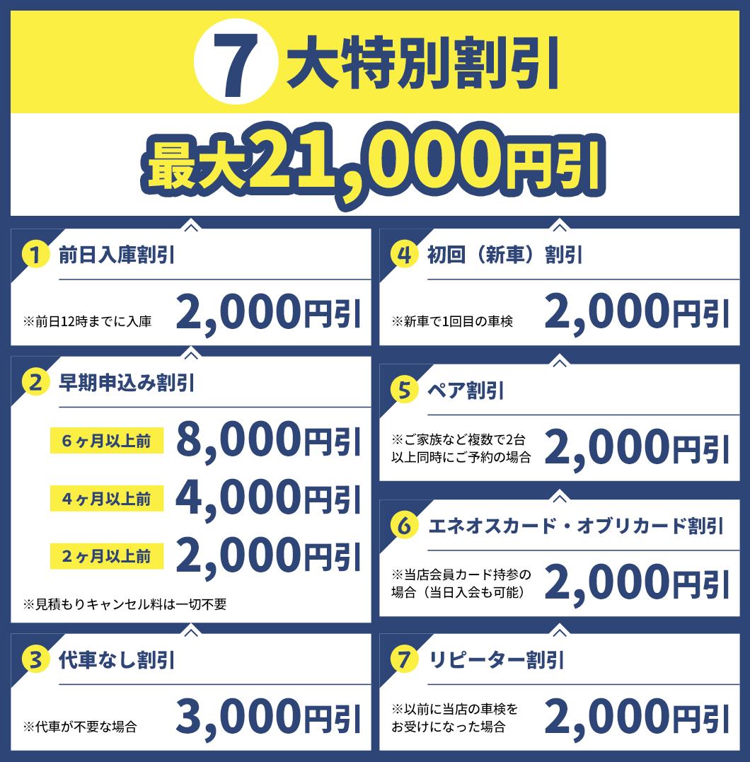 7大特別割引 最大21,000円引